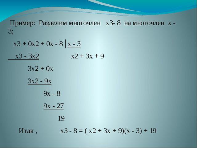 Пример: Разделим многочлен х3- 8 на многочлен х - 3; х3 + 0х2 + 0х - 8│ х -...