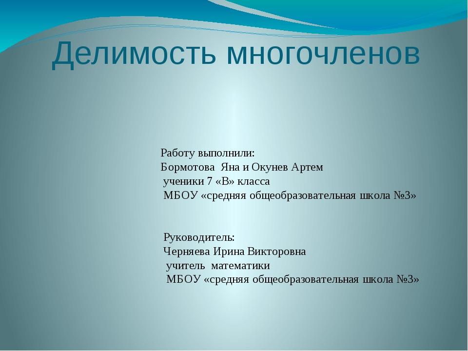 Делимость многочленов Работу выполнили: Бормотова Яна и Окунев Артем ученики...