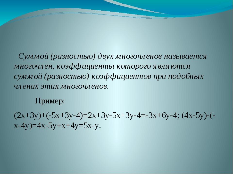 Суммой (разностью) двух многочленов называется многочлен, коэффициенты котор...