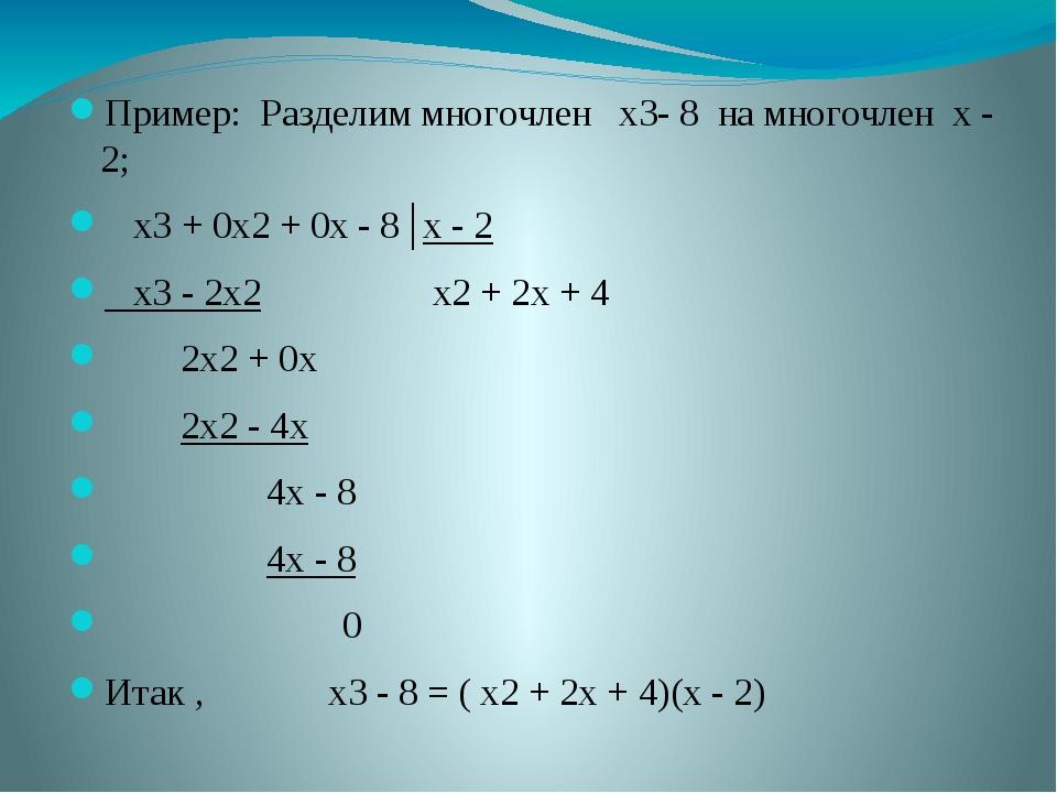 Пример: Разделим многочлен х3- 8 на многочлен х - 2; х3 + 0х2 + 0х - 8│ х - 2...