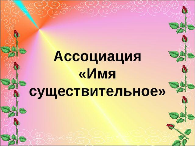 Ассоциация «Имя существительное»