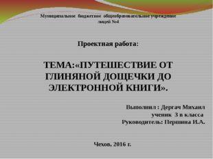 Муниципальное бюджетное общеобразовательное учреждение лицей №4 Проектная ра