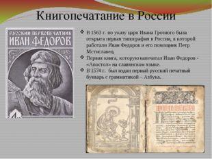 Книгопечатание в России В 1563 г. по указу царя Ивана Грозного была открыта п