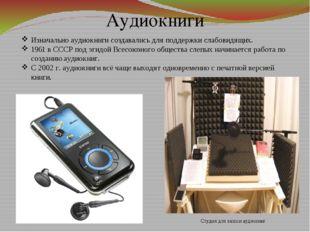 Аудиокниги Студия для записи аудиокниг Изначально аудиокниги создавались для
