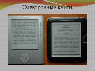 Электронные книги.