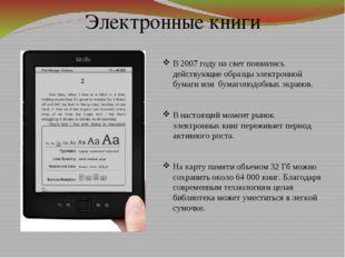 Электронные книги В 2007 году на свет появились действующие образцы электронн