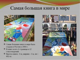 Самая большая книга в мире Самая большая книга в мире была создана в России в