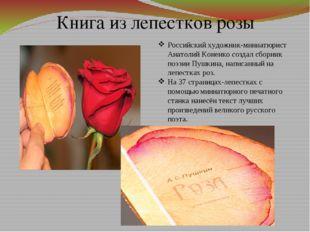 Книга из лепестков розы Российский художник-миниатюрист Анатолий Коненко созд