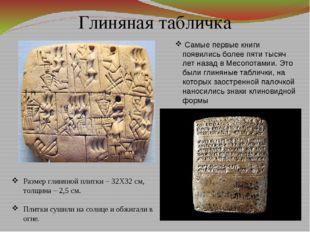 Глиняная табличка Размер глиняной плитки – 32Χ32 см, толщина – 2,5 см. Плитки