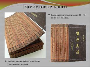 Бамбуковые книги Такие книги изготавливали в 11 – 17 вв. до н.э. в Китае. Кит