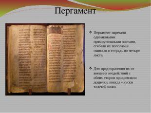Пергамент Пергамент нарезали одинаковыми прямоугольными листами, сгибали их п