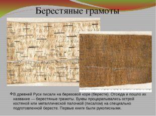 Берестяные грамоты В древней Руси писали на березовой коре (бересте). Отсюда