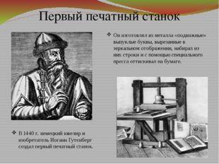 Первый печатный станок В 1440 г. немецкий ювелир и изобретатель Иоганн Гутенб