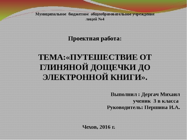 Муниципальное бюджетное общеобразовательное учреждение лицей №4 Проектная ра...