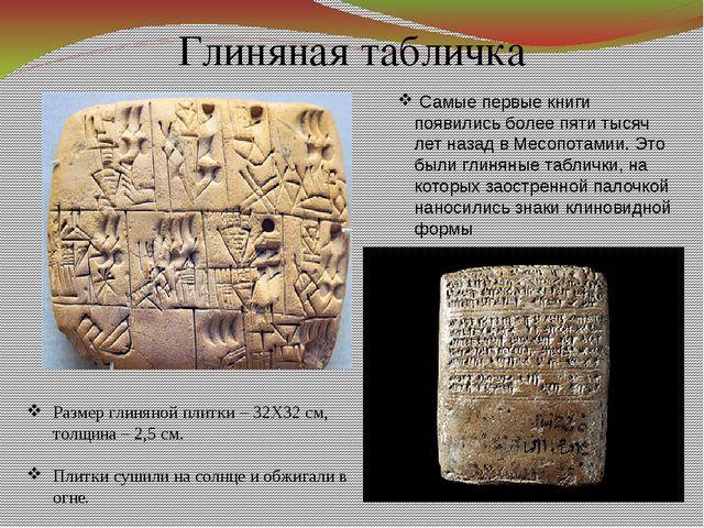 Глиняная табличка Размер глиняной плитки – 32Χ32 см, толщина – 2,5 см. Плитки...