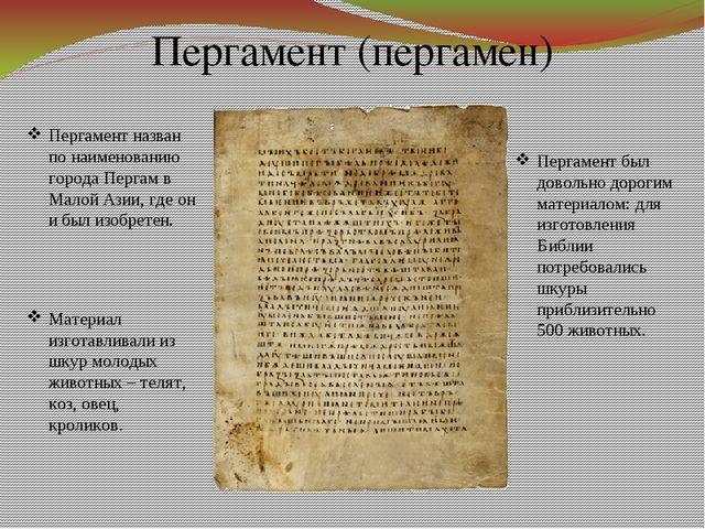 Пергамент (пергамен) Материал изготавливали из шкур молодых животных – телят,...