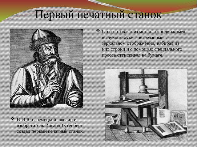 Первый печатный станок В 1440 г. немецкий ювелир и изобретатель Иоганн Гутенб...