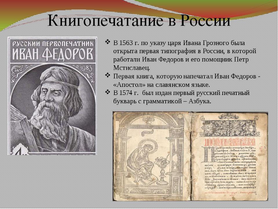 Книгопечатание в России В 1563 г. по указу царя Ивана Грозного была открыта п...