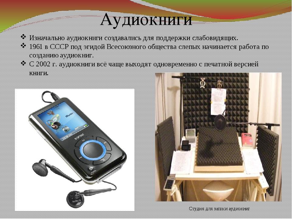 Аудиокниги Студия для записи аудиокниг Изначально аудиокниги создавались для...