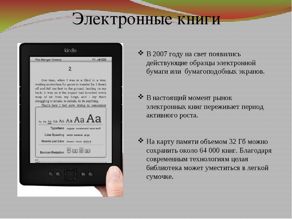 первые картинки фото электронных книг возвышенности сложена