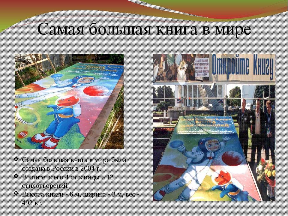 Самая большая книга в мире Самая большая книга в мире была создана в России в...