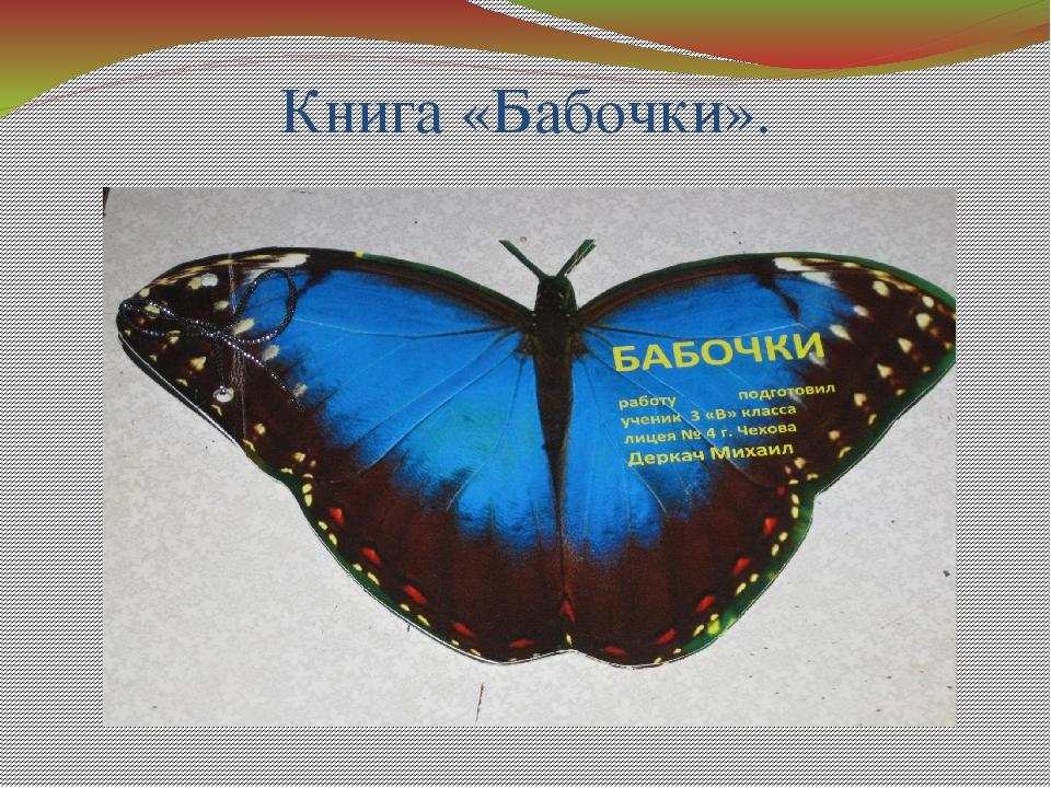 Книга «Бабочки».