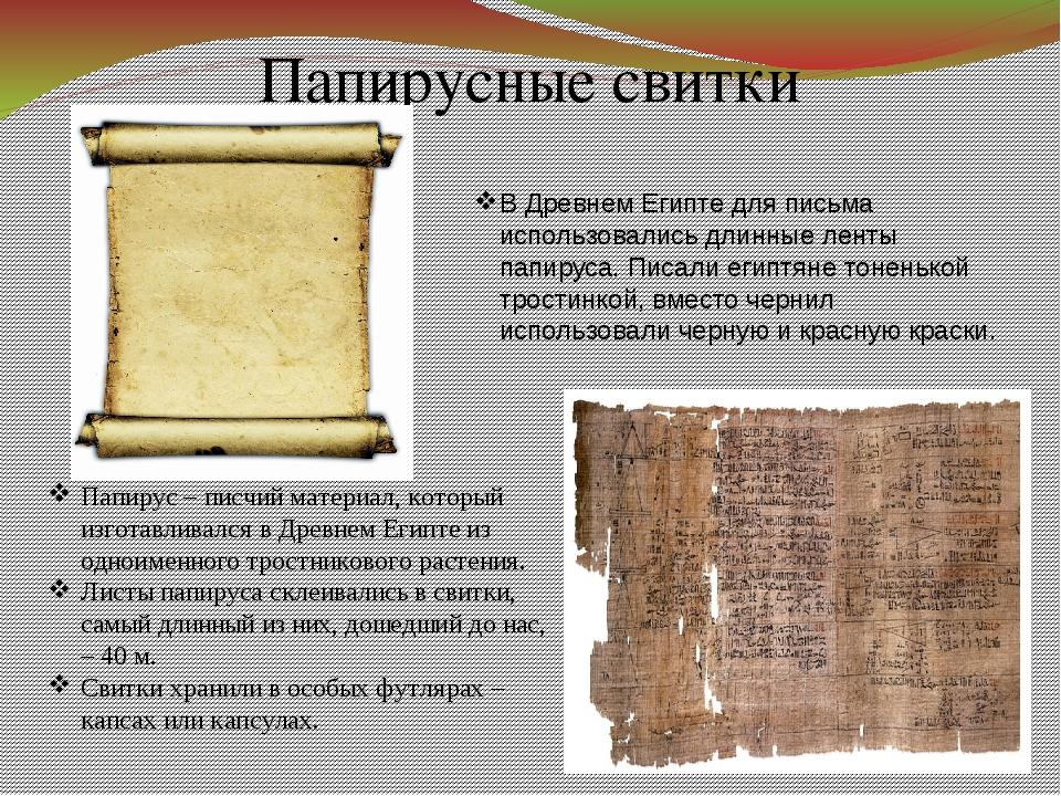 Папирусные свитки Папирус – писчий материал, который изготавливался в Древнем...