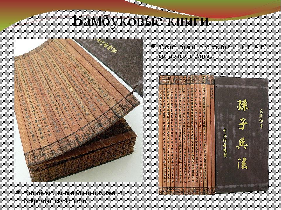 Бамбуковые книги Такие книги изготавливали в 11 – 17 вв. до н.э. в Китае. Кит...