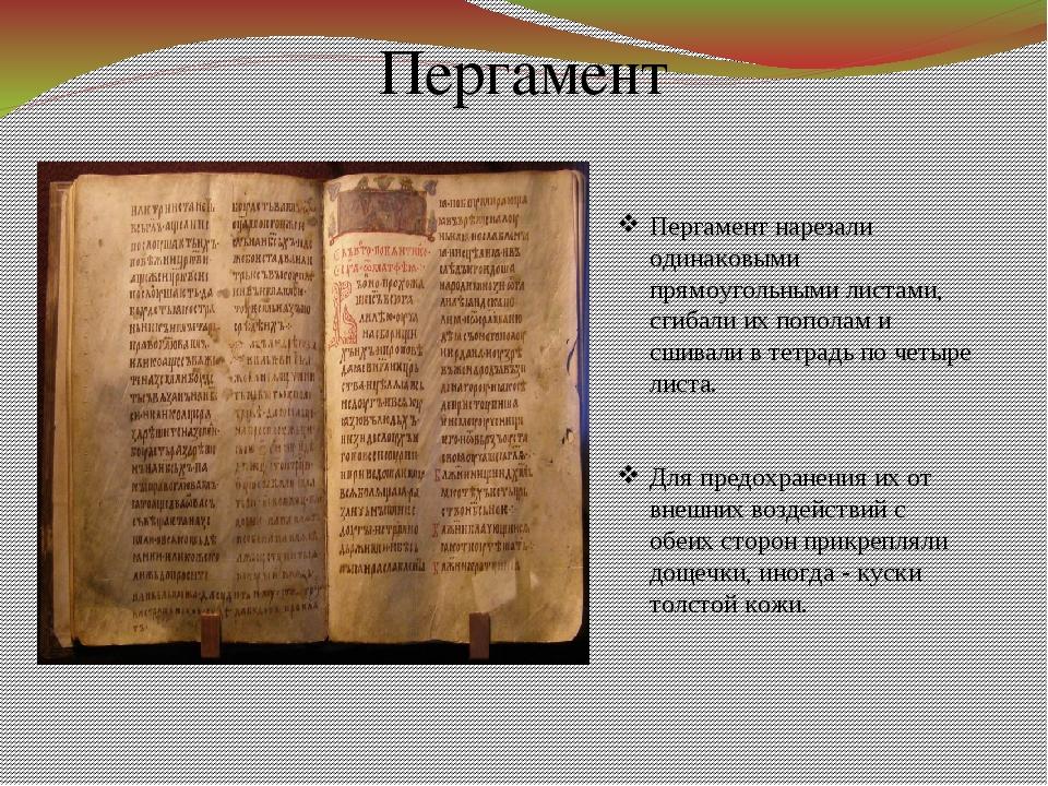 Пергамент Пергамент нарезали одинаковыми прямоугольными листами, сгибали их п...