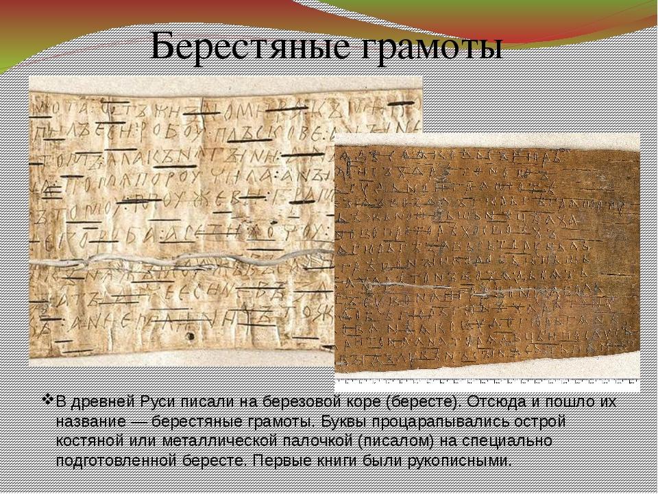 Берестяные грамоты В древней Руси писали на березовой коре (бересте). Отсюда...