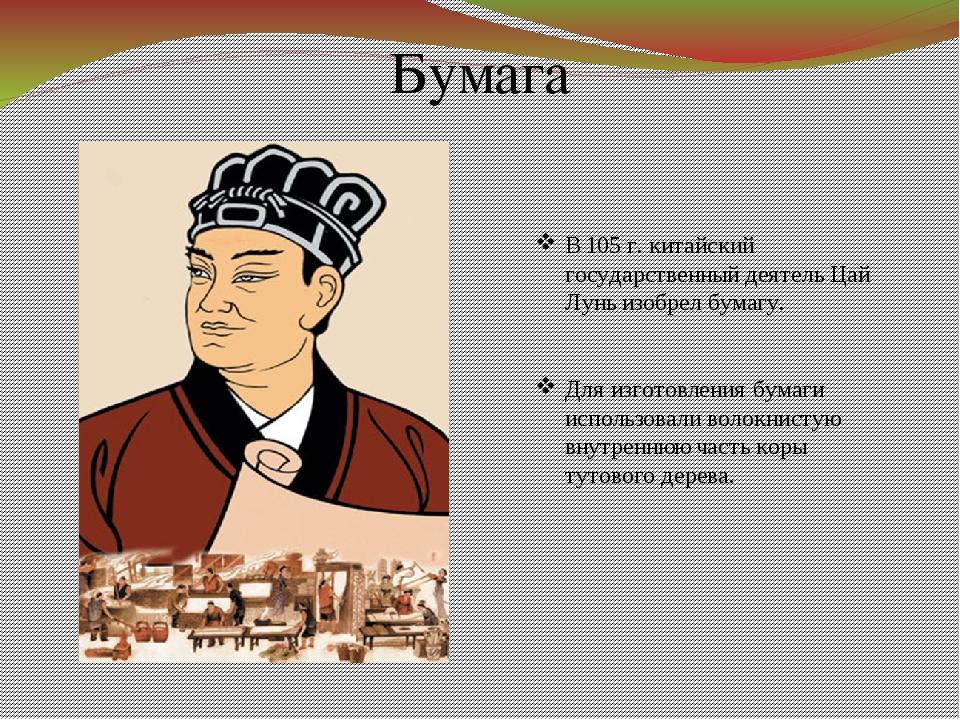 Бумага В 105 г. китайский государственный деятель Цай Лунь изобрел бумагу. Дл...