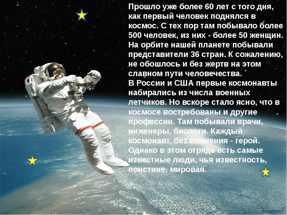 Эссе о космосе на английском 8814