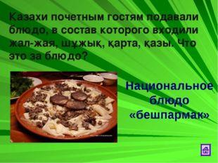 . Казахи почетным гостям подавали блюдо, в состав которого входили жал-жая, ш