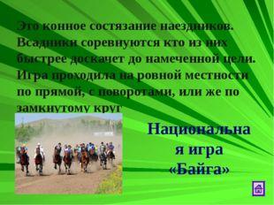 Это конное состязание наездников. Всадники соревнуются кто из них быстрее дос