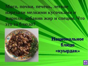 Национальное блюдо «куырдак» Мясо, почки, печень, легкие нарезали мелкими кус