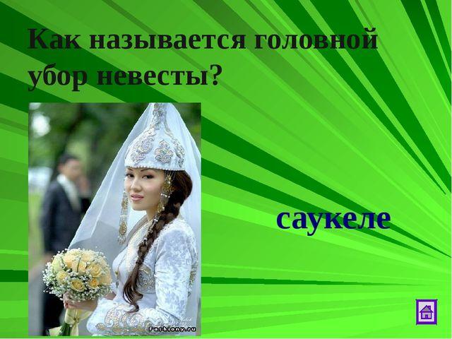 Как называется головной убор невесты? саукеле