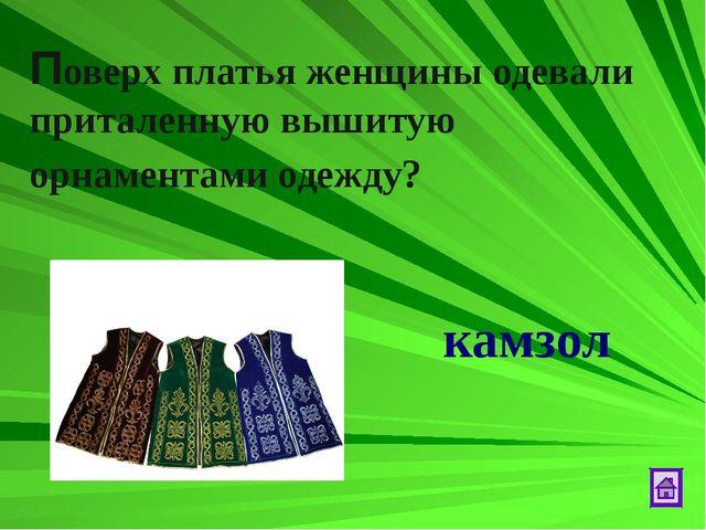 Поверх платья женщины одевали приталенную вышитую орнаментами одежду? камзол