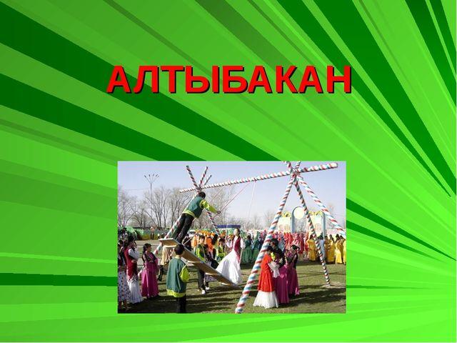 АЛТЫБАКАН