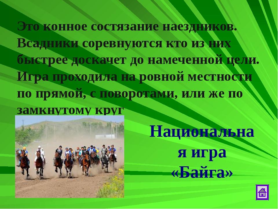 Это конное состязание наездников. Всадники соревнуются кто из них быстрее дос...