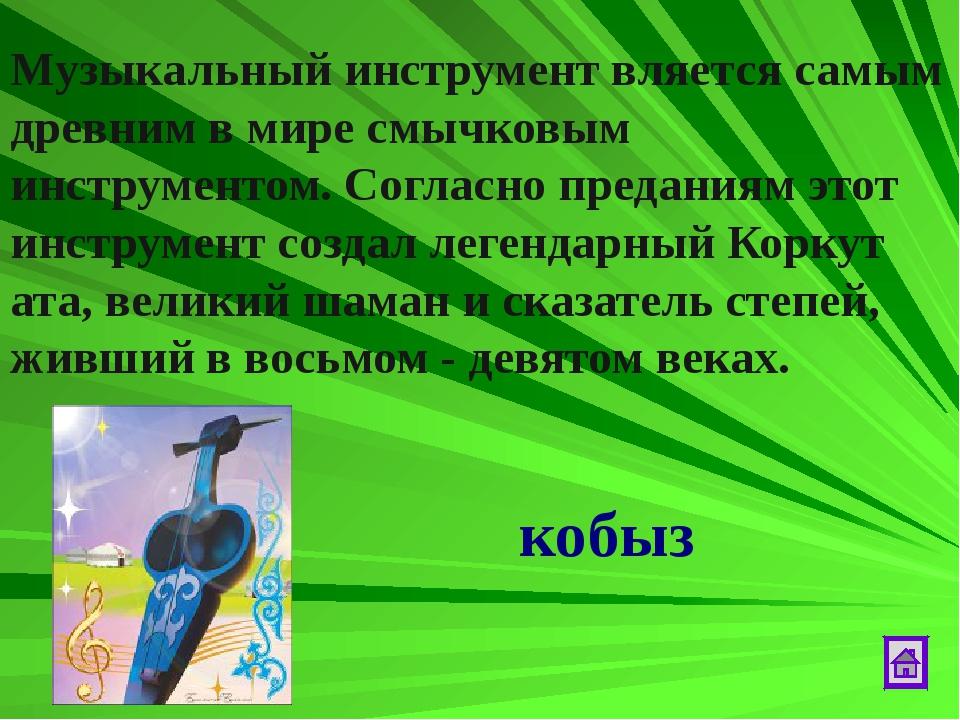 Музыкальный инструмент вляется самым древним в мире смычковым инструментом. С...