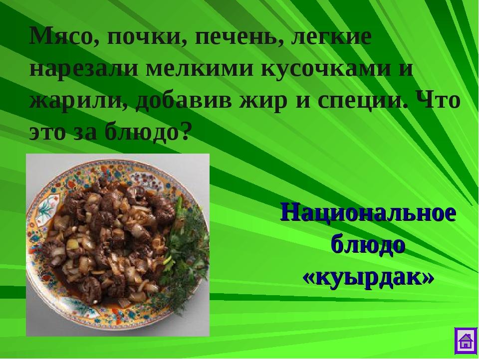 Национальное блюдо «куырдак» Мясо, почки, печень, легкие нарезали мелкими кус...