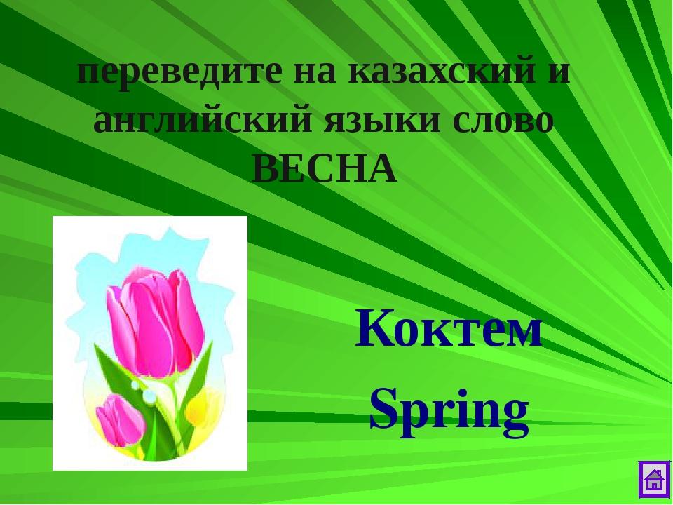 переведите на казахский и английский языки слово ВЕСНА Коктем Spring