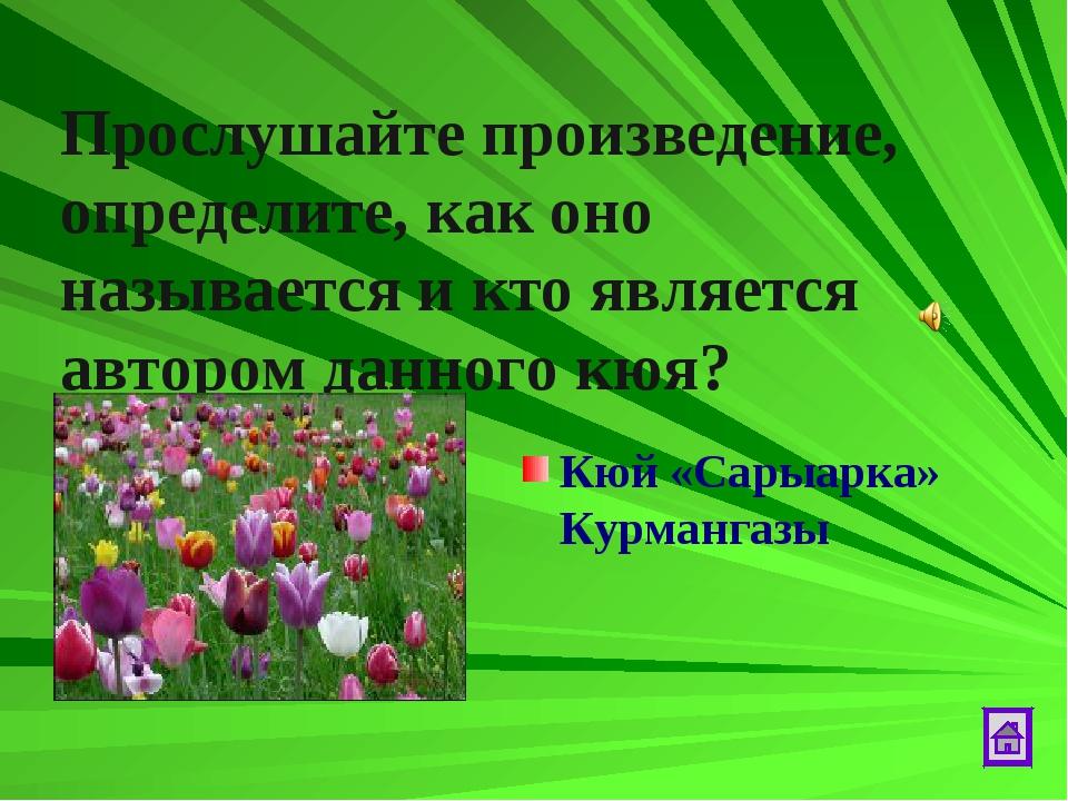 Прослушайте произведение, определите, как оно называется и кто является автор...