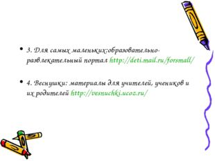 3. Для самых маленьких:образовательно-развлекательный порталhttp://deti.mail