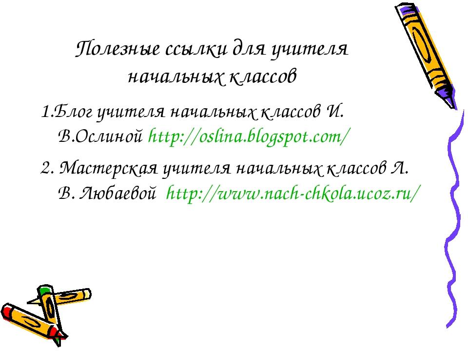 Полезные ссылки для учителя начальных классов 1.Блог учителя начальных классо...