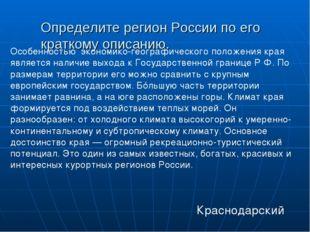 Определите регион России по его краткому описанию.  Краснодарский Особенност