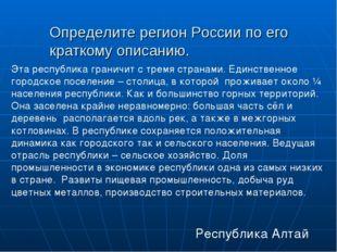 Определите регион России по его краткому описанию.  Республика Алтай Эта рес