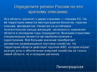 Определите регион России по его краткому описанию. Эта область граничит с дву