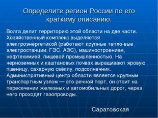 Определите регион России по его краткому описанию. Волга делит территорию это