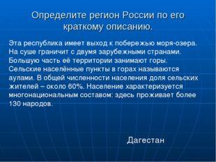 Определите регион России по его краткому описанию. Эта республика имеет выход